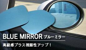 グレイス GM6/GM9 超撥水ブルーミラー 純正ミラーレンズ交換型 2枚セット