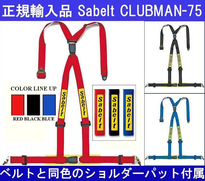 Sabelt(サベルト)シートベルト レーシングハーネス4点式CLUBMAN-75(クラブマン75)ブラック 2インチショルダーパット付※運転席側・助手席側 要選択