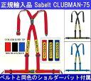 Sabelt(サベルト)シートベルト レーシングハーネス4点式CLUBMAN-75(クラブマン75)ブルー 2インチショルダーパット…