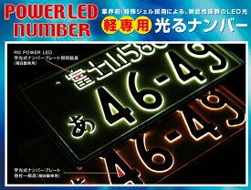 RG(RACING GEAR)字光式LEDナンバープレート字光式ナンバーLED照明器具 軽自動車専用(ライトタイプ) 銀枠付 消費電力1.7W 品番:RGH-P804 3年間保証付・車検対応