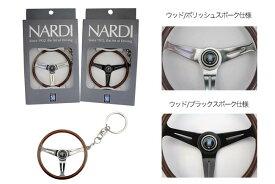 NARDI CLASSIC(ナルディ クラシック)ステアリング形キーホルダー ウッド/ポリッシュスポーク仕様・ウッド/ブラックスポーク仕様 ※要選択