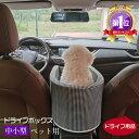 期間限定500円クーポン 犬ベッド 車載 肘掛け アームレスト ペットソファー カー用品 車 ドライブベッド  い…