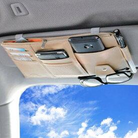 選べる3色【Anytime】 車 サンバイザー 収納 車内 収納ポケット 多機能 小物入れ PU カー用品 カーアクセサリー CD ボールペン サングラス スマホ 取り付け簡単 眼鏡収納