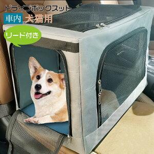 ドライブボックス ペット用 15kgまで小型犬 中型犬 猫用 ペットキャリー キャリーバッグ ペット用ドライブボックス 車内 折りたたみ リード付き メッシュ素材 ワイヤー入り コンパクト ピン