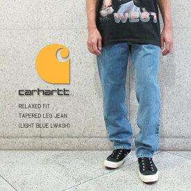 10/16 再入荷 U.S.A.企画 CARHARTT(カーハート)リラックスフィット テーパード ジーンズ(RELAXED FIT TAPERED LEG JEAN)(B17-STW LIGHT BLUE WASH)メンズ パンツ デニムパンツ ジーンズ 海外限定 海外企画 定番 人気 ライトブルー あす楽対応
