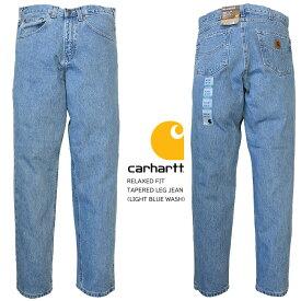 海外限定モデル CARHARTT(カーハート)リラックスフィット テーパード ジーンズ(RELAXED FIT TAPERED LEG JEAN)(B17-STW LIGHT BLUE WASH)メンズ パンツ デニムパンツ ジーンズ 海外規格 定番 人気 ライトブルー あす楽対応