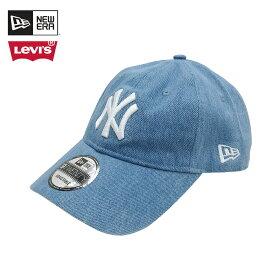 海外限定モデル NEWERA × LEVIS(ニューエラ × リーバイス)9TWENTY ADJUSTABLE CAP(NEWYORK YANKEES)(LIGHT WASH)帽子 野球 ベースボー コラボ キャップ メジャーリーグ ヤンキース MLB デニム ライトウォシュ メンズ レディース 男女兼用 あす楽対応