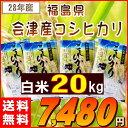 お米 20kg 送料無料 (10kg×2) 28年産『【28年】福島県会津産コシヒカリ(白米5kg×4)』【RCP】