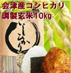 『福島県会津産コシヒカリ調製玄米10K』