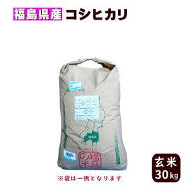30kg コシヒカリ 玄米 お米 30年産 福島県産 送料無料 一等 『30年福島県産コシヒカリ玄米30kg』 【RCP】