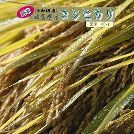 新米 30kg コシヒカリ 玄米 お米 元年産 福島県産 送料無料 一等 『令和1年福島県産コシヒカリ玄米30kg』 【RCP】