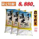 『農家直米(白米10kg×3)