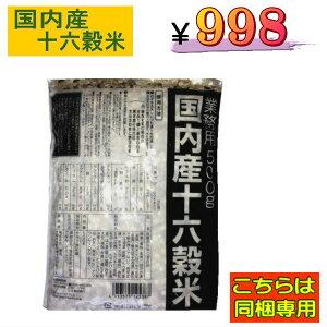 ◆同梱専用◆送料別 『国内産十六穀米500g』お得な大入袋入り雑穀米【同梱おススメ】
