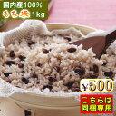 お米 もち米 1kg 『国内産もち白米1kg』【RCP】