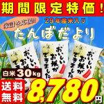 『たんぼだより白米30K』【東北復興_福島県】