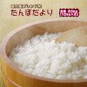 米 20kg お米 白米 安い (10kg×2袋) 訳あり ブレンド米 国内産 送料無料 『たんぼだより(白米10kg×2)』【RCP】