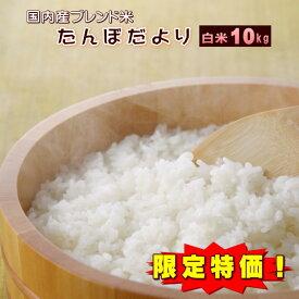 米 10kg お米 白米 安い 訳あり ブレンド米 国内産 送料無料 『たんぼだより白米10kg』【RCP】
