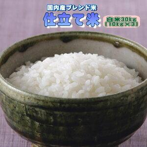 お米 30kg 送料無料 国内産 白米 安い 訳あり ブレンド米 『仕立て米(白米10kg×3)』【RCP】