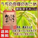 お米 10kg 送料無料 国内産『うちの自慢のおこめ(調製玄米10kg)』【RCP】