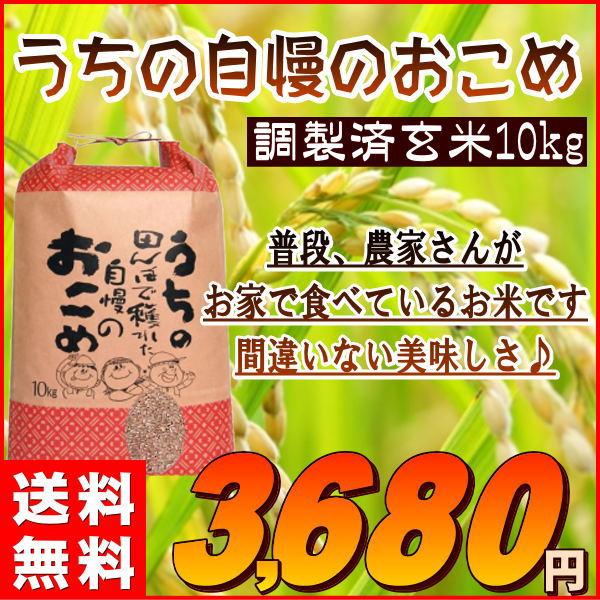 お米 10kg 送料無料 国内産『うちの自慢のおこめ(調製玄米10kg)』29【RCP】