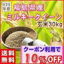 ミルキー 30kg 福島県産 お米 米 29年産 送料無料一等10%OFFクーポン発行中『29年福島県産ミルキークイーン玄米30kg』…