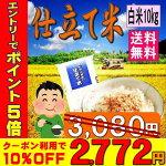 お米10kg送料無料国内産白米安い訳ありブレンド米『仕立て米白米10kg』29年産米入り【RCP】