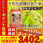 『うちの自慢のおこめ調製玄米10K』