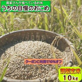 お米 10kg 送料無料 国内産 クーポン利用で10%OFF『うちの自慢のおこめ(調製玄米10kg)』【RCP】