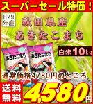 『秋田県産あきたこまち白米10K』