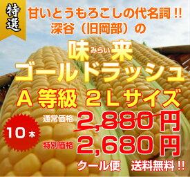 埼玉県深谷産(旧岡部町) とうもろこし 味来 10本 特選 A等級 みらい 生 甘い トウモロコシ