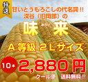 埼玉県深谷産(旧岡部町) とうもろこし 味来 10本 特選 A等級 みらい 甘い トウモロコシ