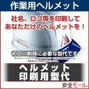 ヘルメット 印刷用型代 【ヘルメットにロゴ・社名等が印刷(名入れ)可能】【HLS_DU】【RCP】