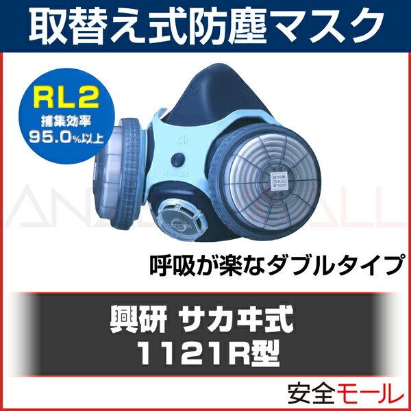 興研 取替え式 防塵マスク 1121R-08型 (RL2) 粉塵 作業用 医療用