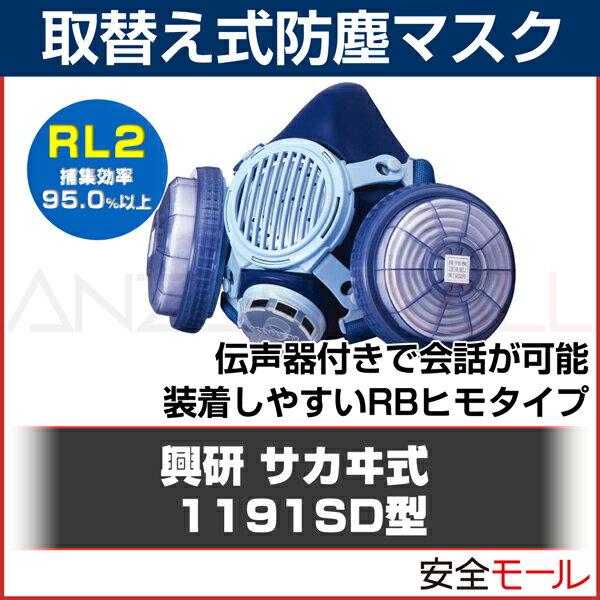 興研 取替え式 防塵マスク 1191SD-03型 (RL2) 粉塵 作業用 医療用 防塵マスク 防じんマスク