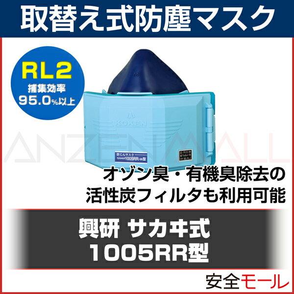 興研 取替え式 防塵マスク 1005RR-05型 (RL2) 防じんマスク 粉塵 作業用 医療用