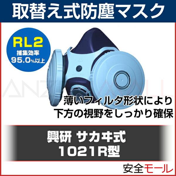 防塵マスク 取替え式 興研 1021R-07型 (RL2) 防塵マスク 粉塵 作業用 医療用 防じんマスク