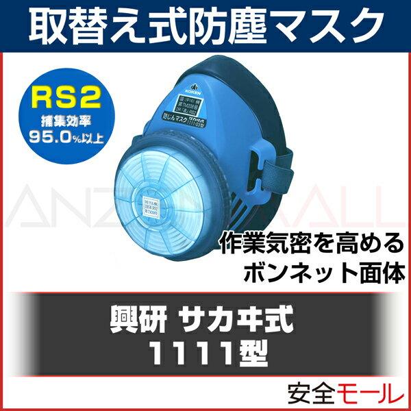 興研 防塵マスク 取替え式 1111-03型 (RS2)(防じんマスク)(粉塵/作業用/医療用)