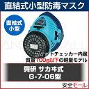 【興研】防毒マスク G-7 ガスマスク 小型 作業用 軽量 防どくマスク【HLS_DU】【RCP】