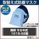 【興研】取替え式 防塵マスク 1015-02型(RL2)粉塵 作業用 医療用 防じんマスク【HLS_DU】【RCP】