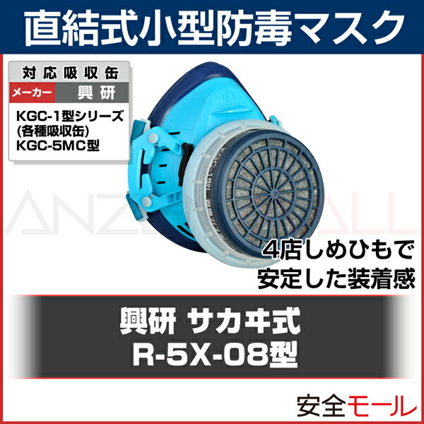 興研 直結式小型防毒マスク R-5X-08型(ガスマスク/作業用/医療/病院/解体/現場/国産)