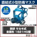 【興研】直結式小型防毒マスク 1821HG型【ガスマスク/防塵/防毒/作業用/医療/病院】