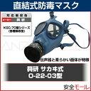 【興研】 直結式防毒マスク O-22型 【ガスマスク/防塵マスク/防塵/防毒/作業用/医療/病院】