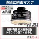 【興研】吸収缶 KGC-70型フィルター付 有機ガス用【ガスマスク/作業用/医療/病院/解体/現場】