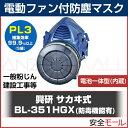 【興研】電動ファン付 防塵マスク BL-351HGX 除毒機能付き 防塵 防毒 粉塵 作業用 防じんマスク