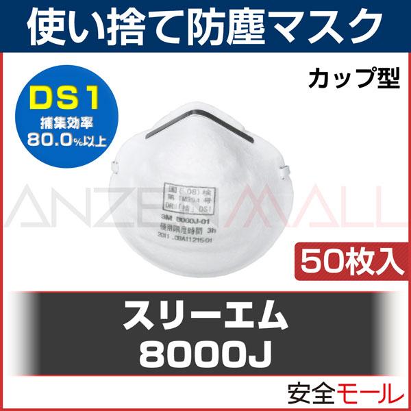 3M/スリーエム 使い捨て式 防塵マスク 8000J DS1 50枚入 (粉塵 作業用 医療用 大気汚染 火山灰対策 防じんマスク)(地震対策)