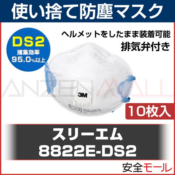 3M/スリーエム 使い捨て式 防塵マスク 8822E-DS2 (10枚入) PM2.5 マスク 女性 大気汚染 火山灰対策 粉塵 作業用 医療用 防じんマスク 地震対策