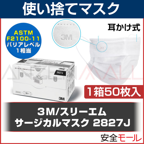3M/スリーエム 防塵マスク 壁掛け対応 サージカルマスク 2827J 1箱50枚入り 防じんマスク 大気汚染 粉塵 作業用 医療用 火山灰対策