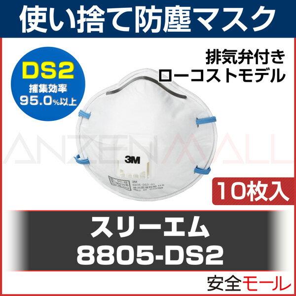 マスク PM2.5 使い捨て式 防塵マスク 3M/スリーエム 8805-DS2 (10枚入) 大気汚染 火山灰対策 粉塵 作業用 医療用 防じんマスク 地震対策