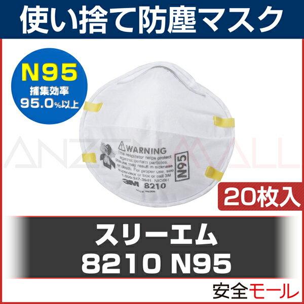 PM2.5対応 マスク N95 3M/スリーエム 使い捨て式 防塵マスク 8210-N95 (20枚入) 大気汚染 火山灰対策 マスク N95規格 防じんマスク 新型/鳥・豚インフルエンザ 感染対策 地震対策