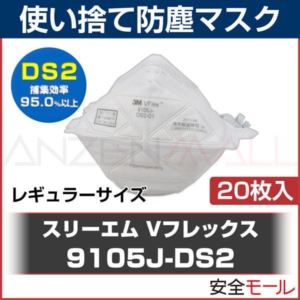 (マスク PM2.5) 3M(スリーエム) 使い捨て式 防塵マスク VFlex 9105J-DS2 (レギュラーサイズ 20枚入) 大気汚染 火山灰対策 防じんマスク(地震対策)